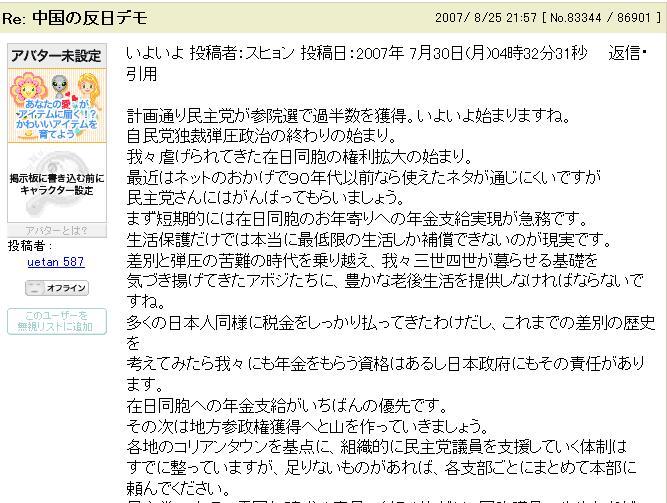 yahoozainichikaiwa1.jpg